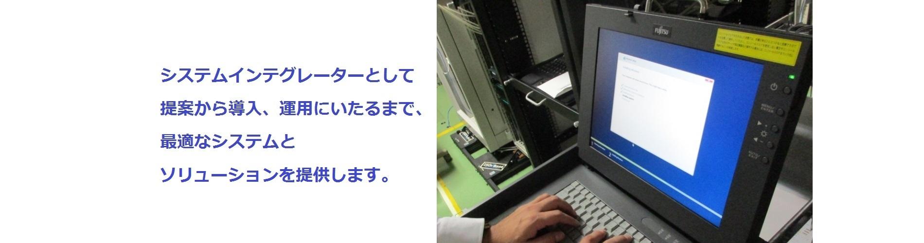 システムインテグレーターとして提案から導入、運用にいたるまで、最適なシステムとソリューションを提供します。